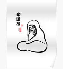 Daruma Smile Poster