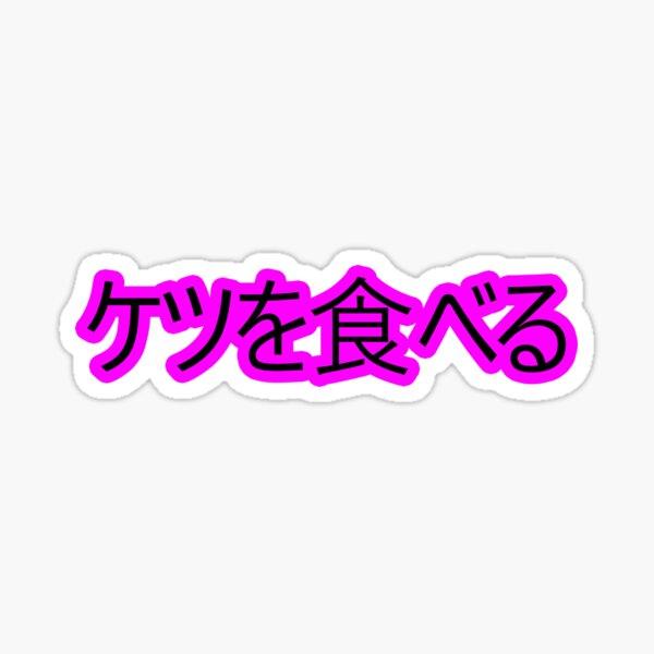 Ich esse Arsch (Japanisch) Sticker
