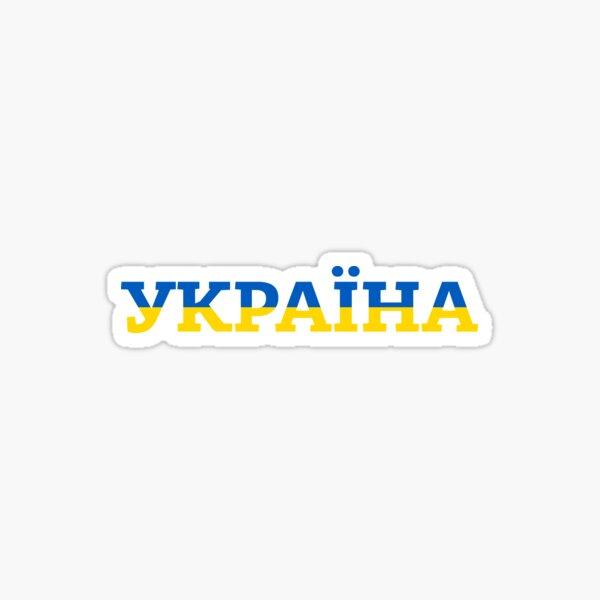 УКРАЇНА Sticker