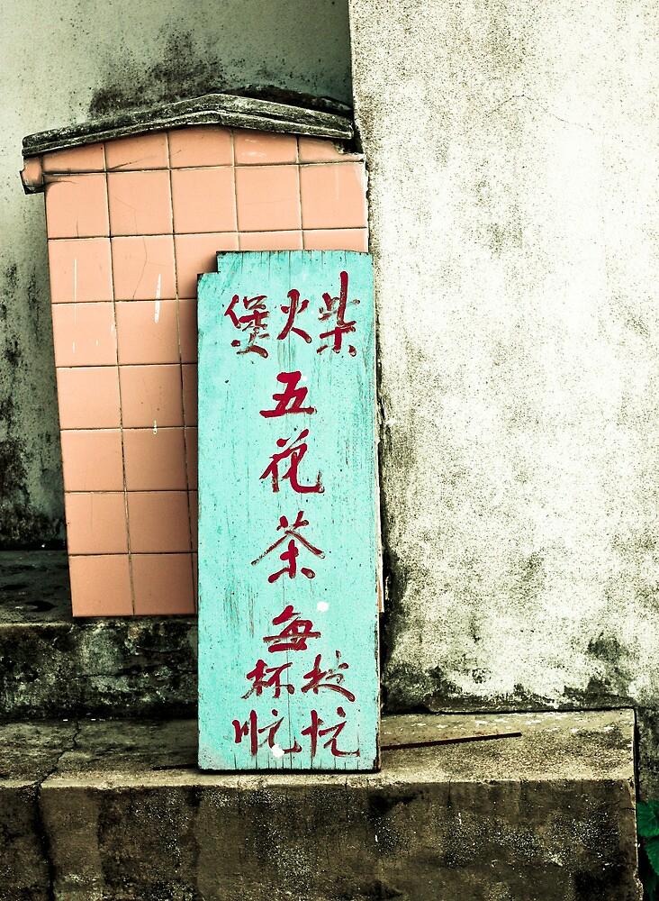 Small Moment, Hong Kong, China by Andrea Bell