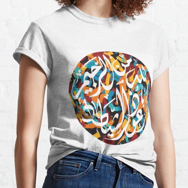 Colorful Arabic Islamic calligraphy Classic T-Shirt