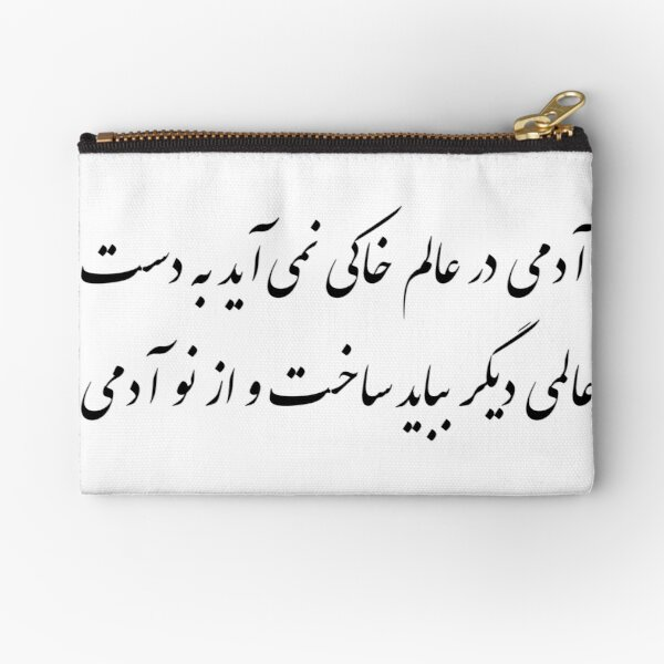 Farsi Typography, Poem, Persian Art calligraphy Poem, Red and Black abstract art Zipper Pouch