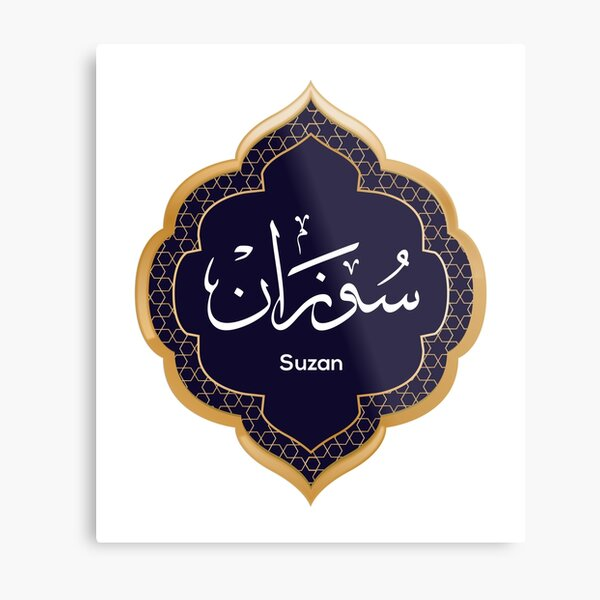 Arabic Calligraphy name design for (Suzan) Metal Print