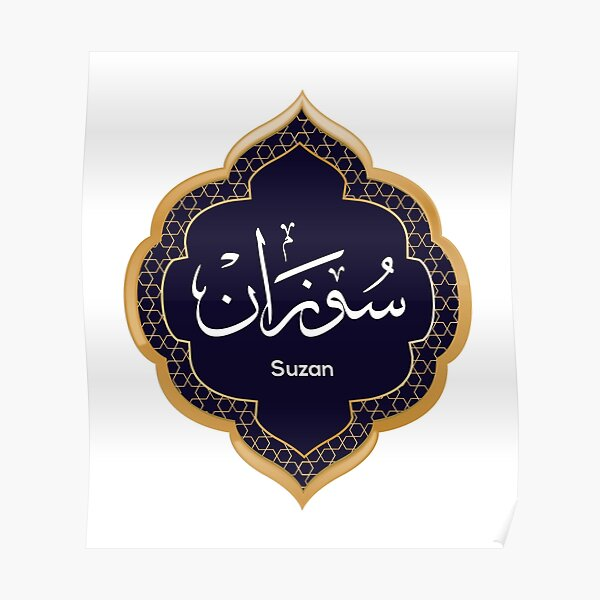 Arabic Calligraphy name design for (Suzan) Poster