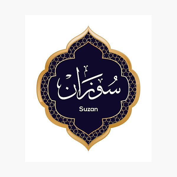 Arabic Calligraphy name design for (Suzan) Photographic Print