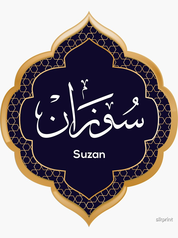 Arabic Calligraphy name design for (Suzan) by slkprint