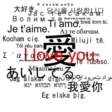 Aishiteru. Je t'aime. I love you. by Paradoxified