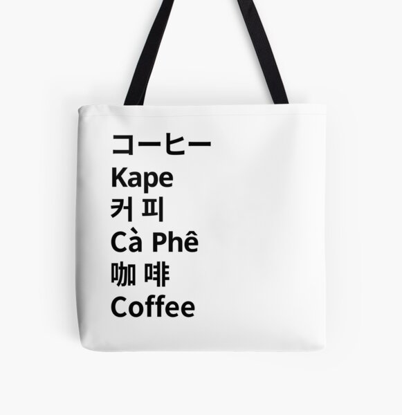 Coffee Is Universal! All Over Print Tote Bag