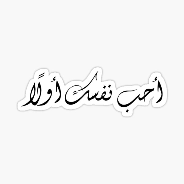 """love yourself first"" in Arabic language Sticker"