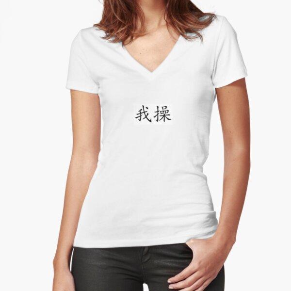 I Love Heart Beijing V-Neck T-Shirt