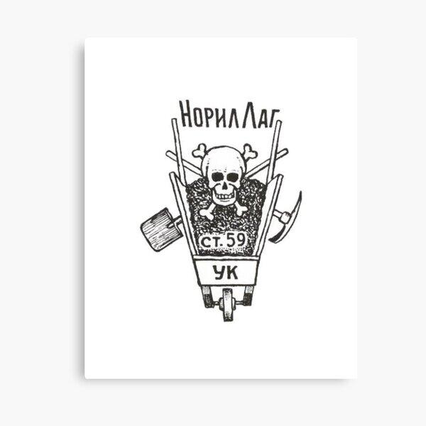 Norillag, Norillag, Norilsk Corrective Labor Camp was a gulag labor camp Canvas Print