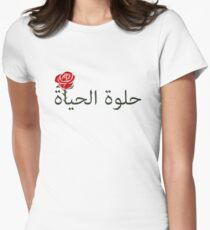 الحياة حلوة LIFE IS BEAUTIFUL Women's Fitted T-Shirt
