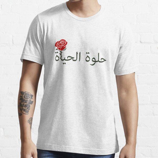 الحياة حلوة LIFE IS BEAUTIFUL Essential T-Shirt