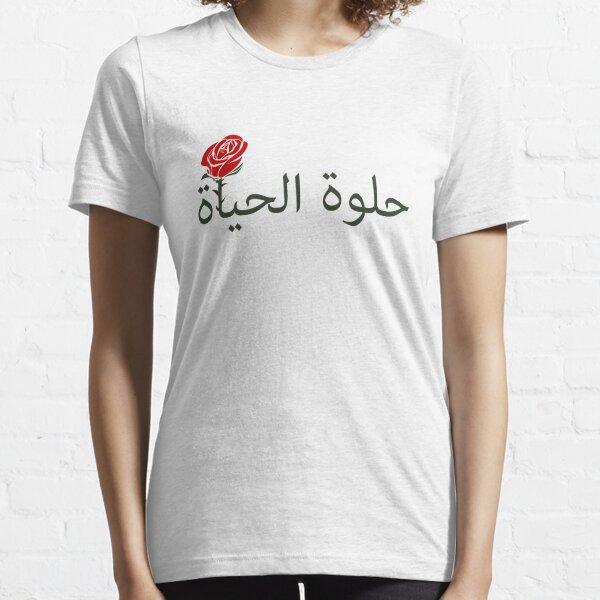 الحياة حلوة LA VIE EST BELLE T-shirt essentiel