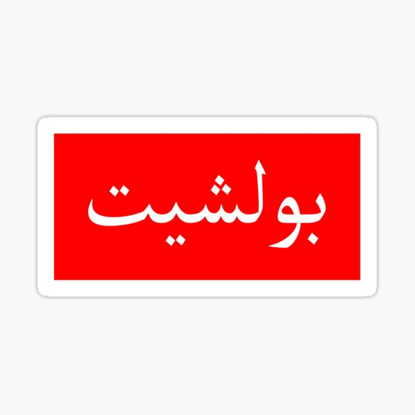 """Bullshit"" in Arabic Supreme sticker Sticker"