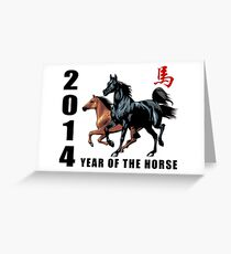 2014 Year of The Horse Greeting Card