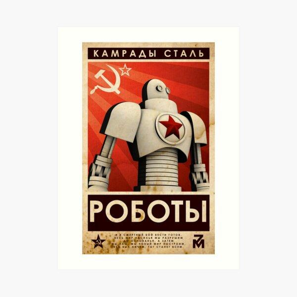 РОБОТЫ - Comrades of Steel Art Print