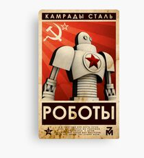 РОБОТЫ - Comrades of Steel Canvas Print
