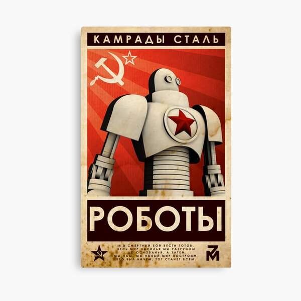 РОБОТЫ - Comrades of Steel Canvas Print