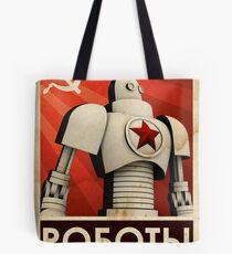 РОБОТЫ - Comrades of Steel Tote Bag