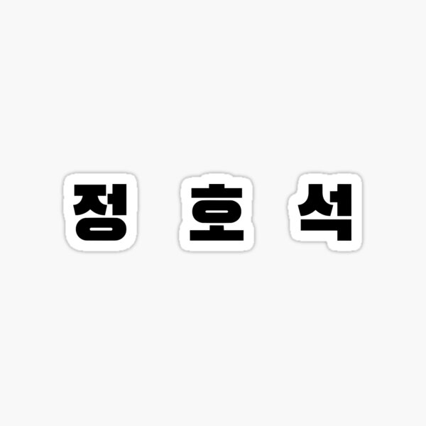 Bts Names Hangul Gifts Merchandise Redbubble