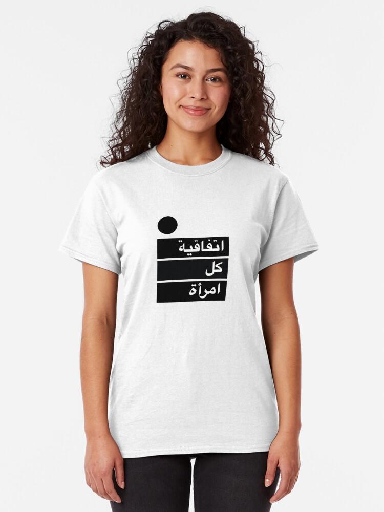 Alternate view of Arabic Every Woman Treaty Classic T-Shirt