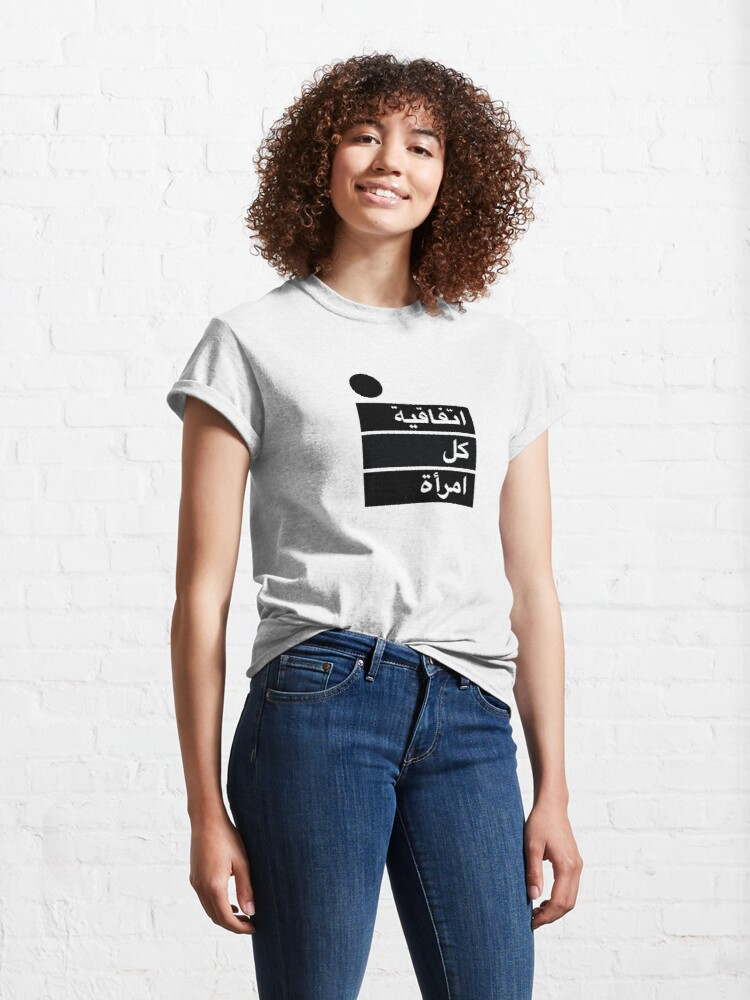 Alternate view of Arabic Every Woman Treaty Classic T-Shirt