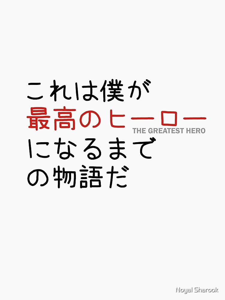 Saikou No Hero (The Greatest Hero) - Deku MHA by noyalsharook