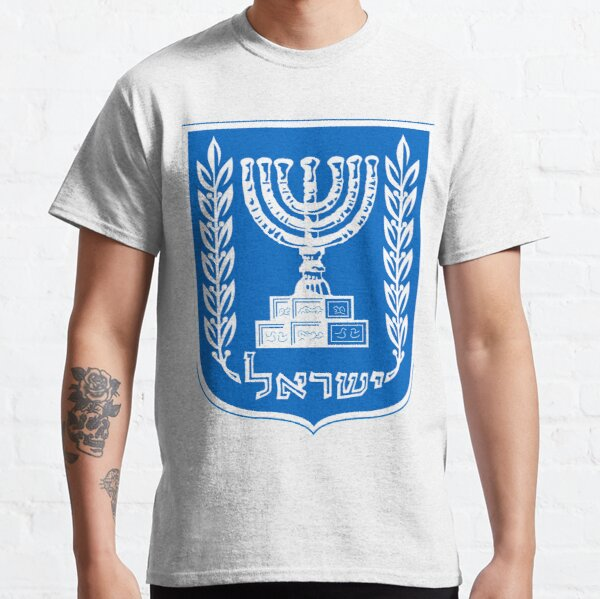 Seal of the State of Israel Classic T-Shirt