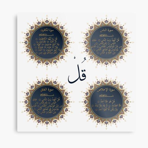 Four Quls   4 Qul   Surah Al Falaq, Surah Al Kafirun, Surah Al Ikhlas, Surah An Nas Metal Print