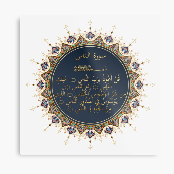 Surah An Nas   Four Quls   4 Qul   Surah Al Falaq, Surah Al Kafirun, Surah Al Ikhlas,  Metal Print