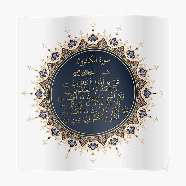 Al Quran Posters Redbubble