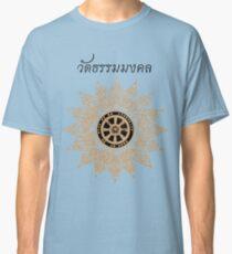 Dhammamongkol Temple Star Classic T-Shirt