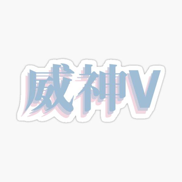 logotipo de wayv Pegatina