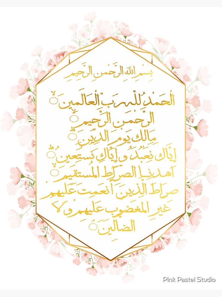 "Surah Fatehah | Fateha | Al Fatihah Fatiha | Islamic Wall art"" Art ..."