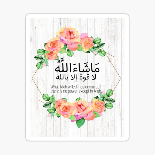 Masha Allah la Quwwata illa billah   Mashallah   Islamic Gift   Islamic Wall Art   Against Evil Eye   Cadre Islam Quran Sticker