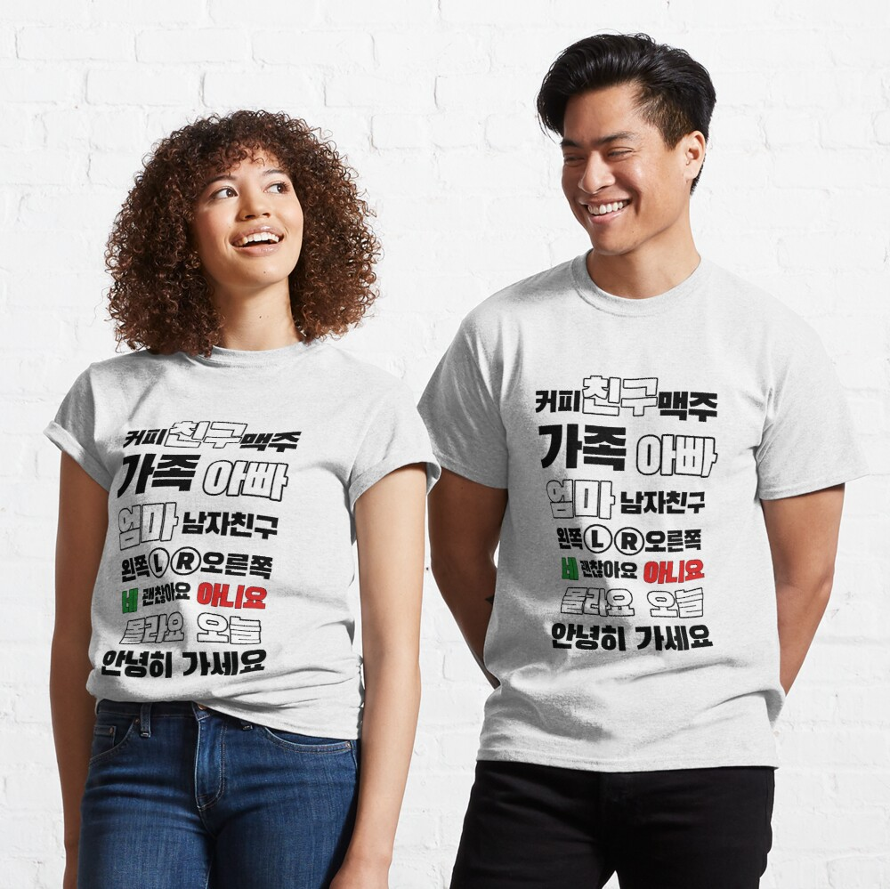 """shirts with korean writing"""" T-shirt by flanders8  Redbubble"""
