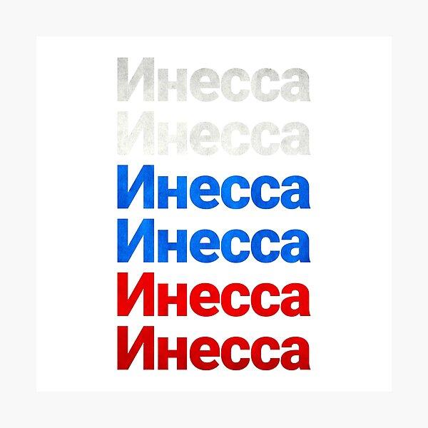 Inessa Russian Name Translate Russia Photographic Print