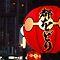 Chinese New Year Oriental Challenge ( $20 Voucher )
