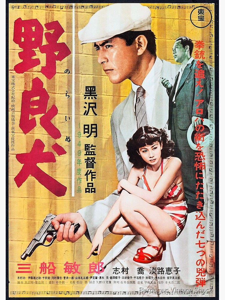 Stray Dogs - Vintage (1962) Japanese Poster by SamKovac