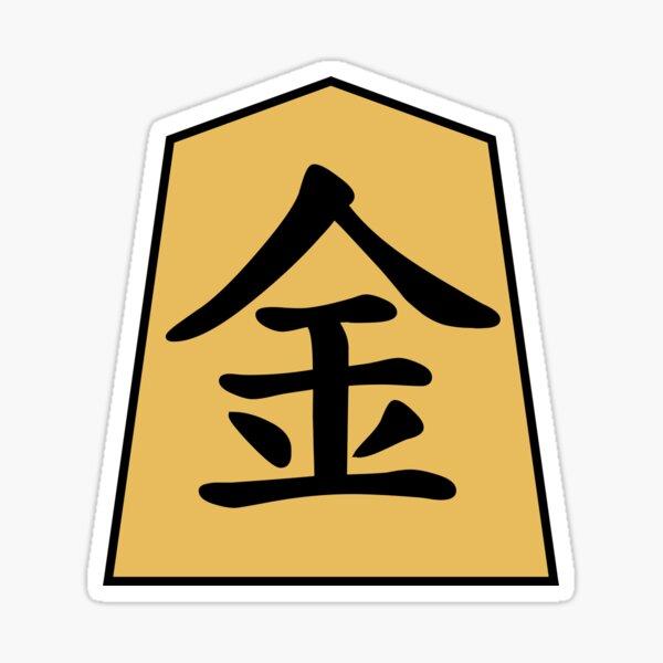 Shogi (Japanese Chess) Gold General kinshō Sticker