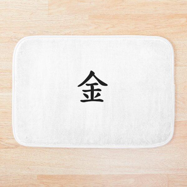 Shogi (Japanese Chess) Gold kinshō kanji Bath Mat