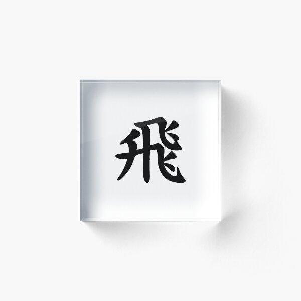 Shogi (Japanese Chess) Rook hisha kanji Acrylic Block