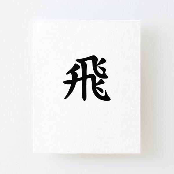 Shogi (Japanese Chess) Rook hisha kanji Canvas Mounted Print