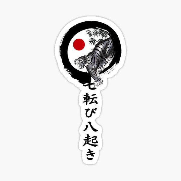 Shotokan karate: fall down 7 times stand up 8 Sticker