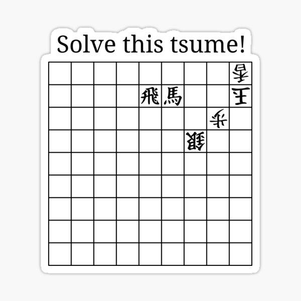 Shogi (Japanese Chess) Solve this tsume Sticker