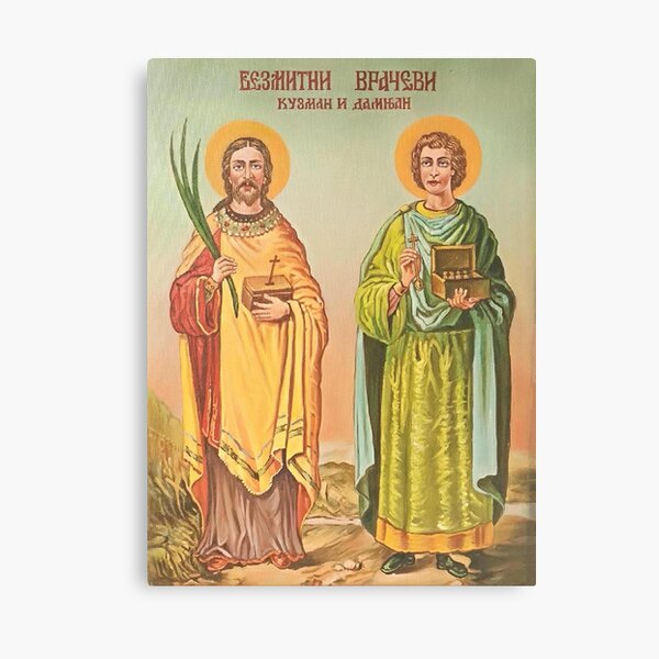 Holy healers Cosmas and Damian Canvas Print
