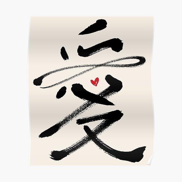 Eternal Love Chinese Calligraphy Kanji   Black Poster