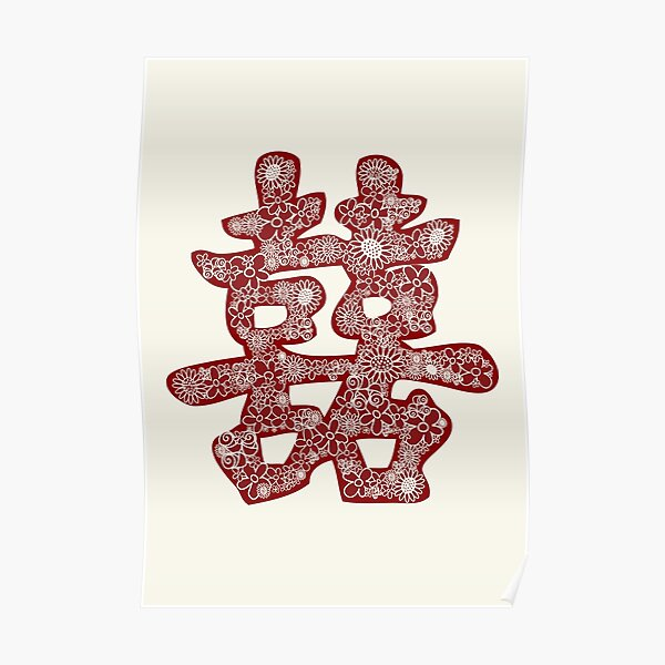 Red Double Happiness With A Floral Papercut Design, A Traditional Oriental Auspicious Symbol | Modern Chinese Wedding Poster