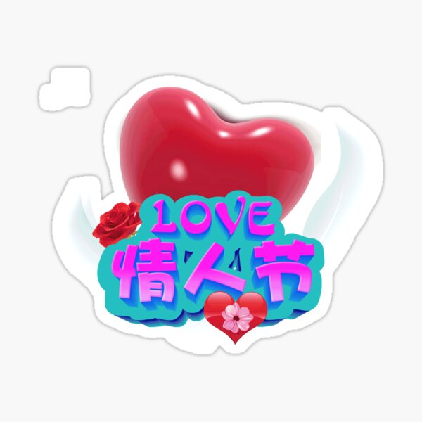 Valentines Day Argos Stickers Redbubble